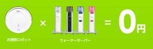 コスモウォーター お掃除ロボット キャンペーン