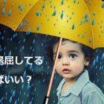 雨の日 子供 家遊び